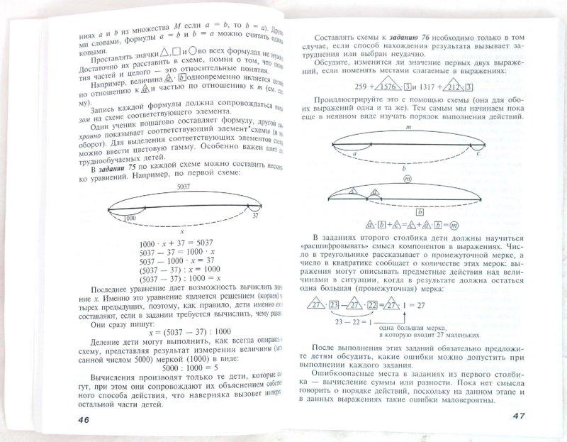 Иллюстрация 1 из 4 для Методика обучения математике в начальной школе. 3 класс: Пособие для учителя - Эльвира Александрова | Лабиринт - книги. Источник: Лабиринт