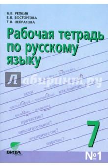 Русский язык. 7 класс. Рабочая тетрадь №1. ФГОС