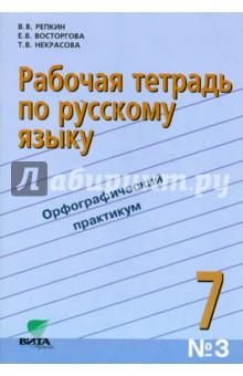 Русский язык. 7 класс. Рабочая тетрадь №3. ФГОС