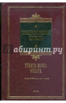Турецко-русский словарь. Около 30 000 слов и выражений