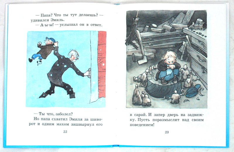 Иллюстрация 1 из 31 для Чем больше, тем лучше,- сказал Эмиль из Леннеберги - Астрид Линдгрен | Лабиринт - книги. Источник: Лабиринт