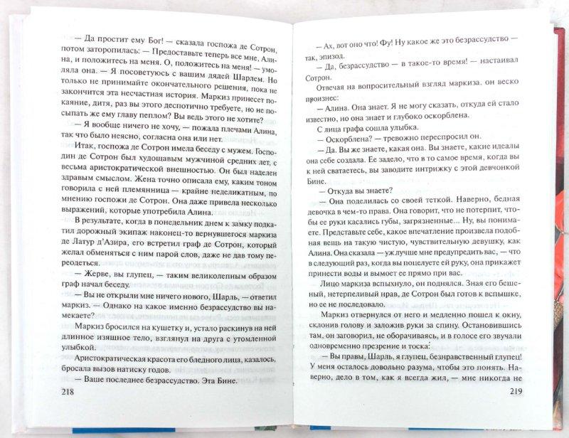 Иллюстрация 1 из 18 для Скарамуш - Рафаэль Сабатини | Лабиринт - книги. Источник: Лабиринт