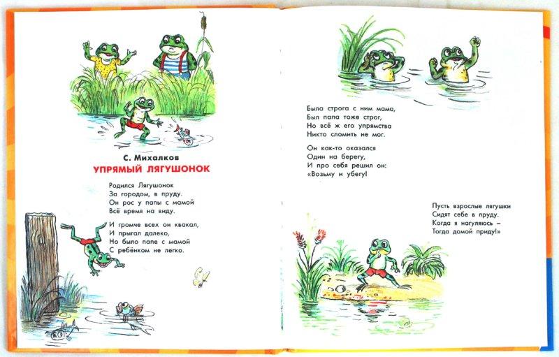 Иллюстрация 1 из 6 для Стихи для самых маленьких | Лабиринт - книги. Источник: Лабиринт