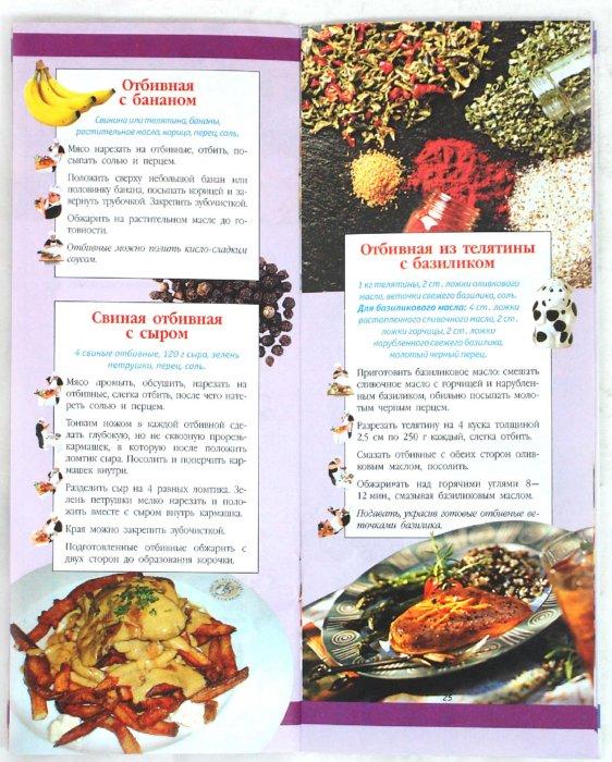 Иллюстрация 1 из 4 для Самые вкусные котлеты, отбивные, стейки   Лабиринт - книги. Источник: Лабиринт
