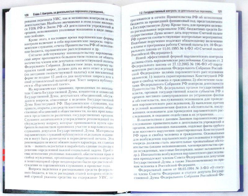 Иллюстрация 1 из 8 для Уголовно-исполнительное право - Михлин, Толкаченко, Зубарев | Лабиринт - книги. Источник: Лабиринт