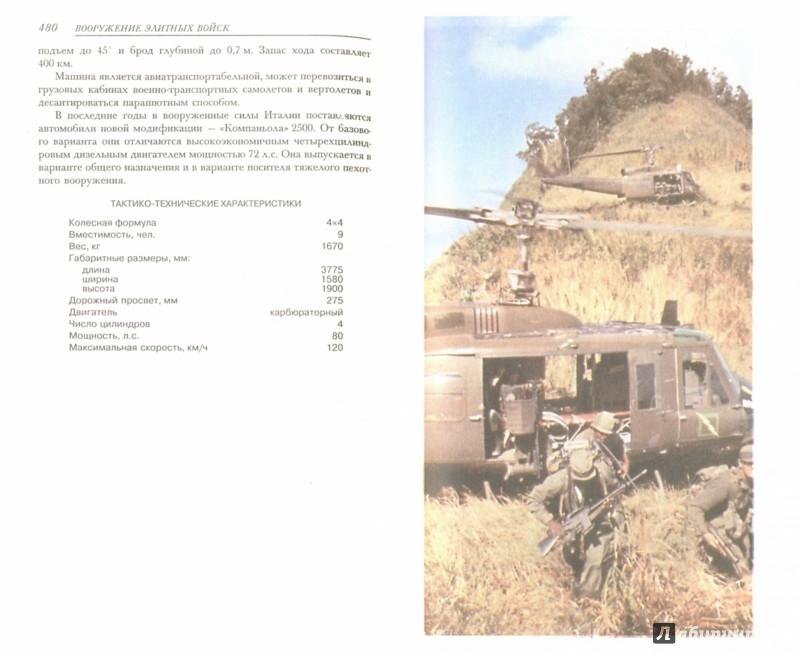 Иллюстрация 1 из 33 для Вооружение элитных войск - Виктор Шунков | Лабиринт - книги. Источник: Лабиринт