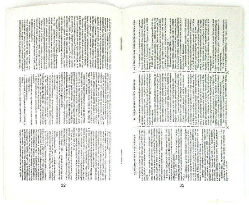 Иллюстрация 1 из 4 для Шпаргалка по истории государства и права зарубежных стран - Александра Жаворонкова | Лабиринт - книги. Источник: Лабиринт