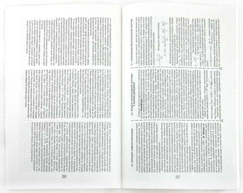 Иллюстрация 1 из 2 для Шпаргалка по концепциям современного естествознания: ответы на экзаменационные билеты - Кусков, Барышева, Скорик | Лабиринт - книги. Источник: Лабиринт