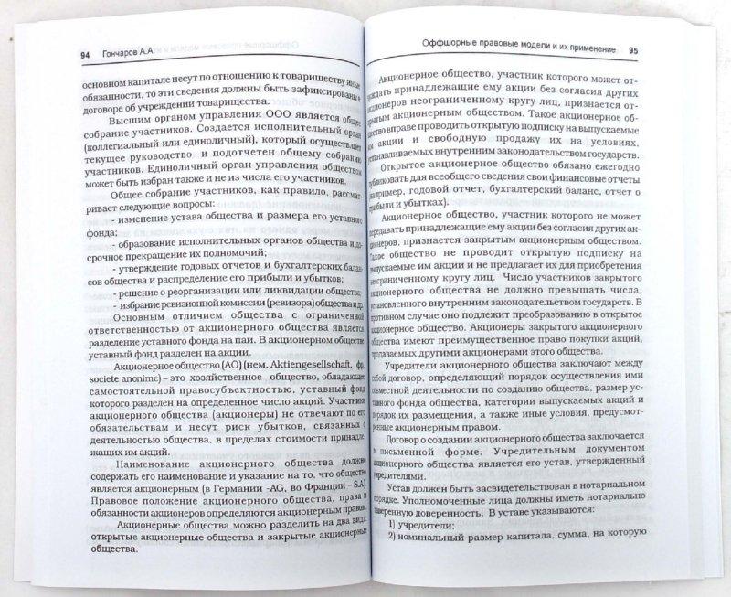 Иллюстрация 1 из 6 для Оффшорные правовые модели и их применение - Александр Гончаров | Лабиринт - книги. Источник: Лабиринт