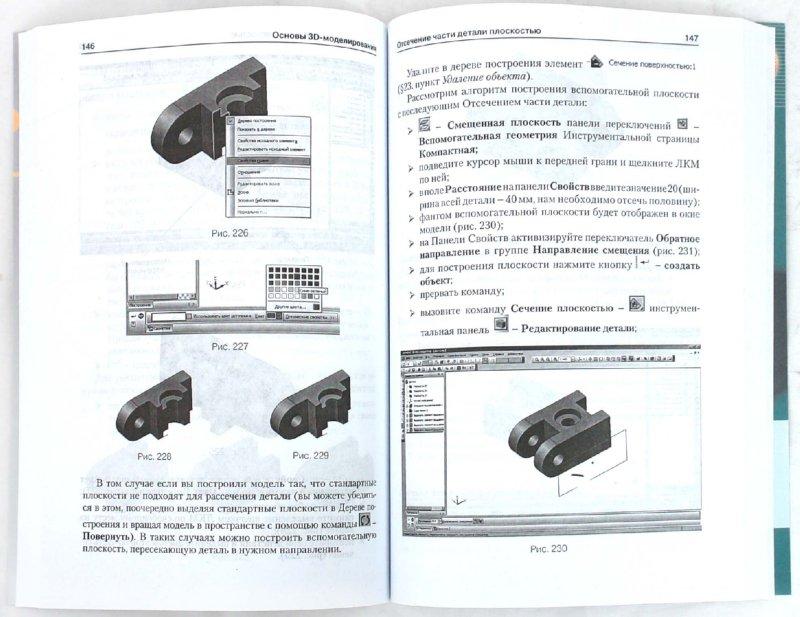 Иллюстрация 1 из 20 для КОМПАС-3D для школьников. Черчение и компьютерная графика - Ирина Баранова | Лабиринт - книги. Источник: Лабиринт