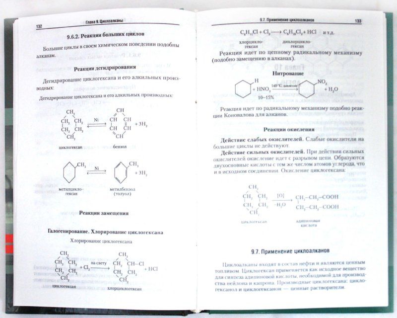 Иллюстрация 1 из 10 для Органическая химия - Хаханина, Осипенкова | Лабиринт - книги. Источник: Лабиринт