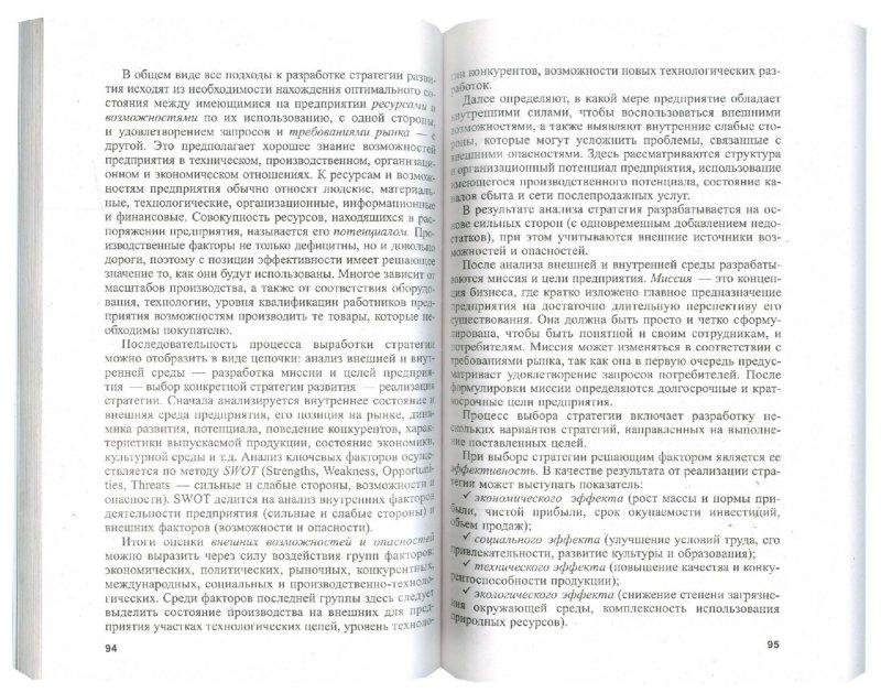 Иллюстрация 1 из 5 для Экономика предприятия. Конспект лекций - Васильева, Миронов, Матеуш | Лабиринт - книги. Источник: Лабиринт