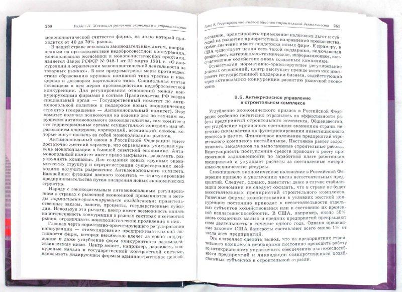 Иллюстрация 1 из 9 для Экономика строительства | Лабиринт - книги. Источник: Лабиринт