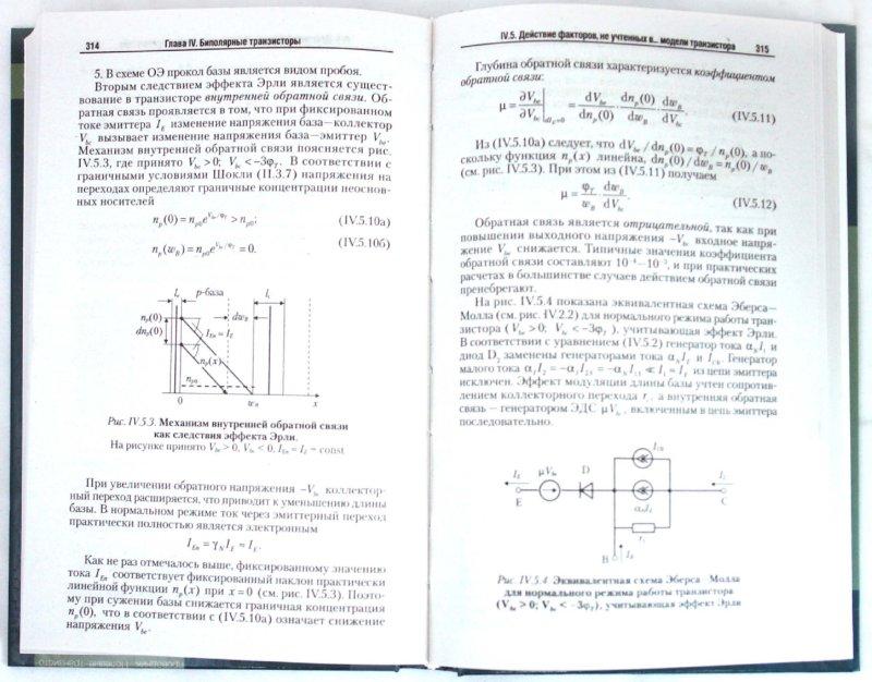 Иллюстрация 1 из 30 для Физика полупроводниковых приборов микроэлектроники: учебное пособие - Виктор Старосельский | Лабиринт - книги. Источник: Лабиринт