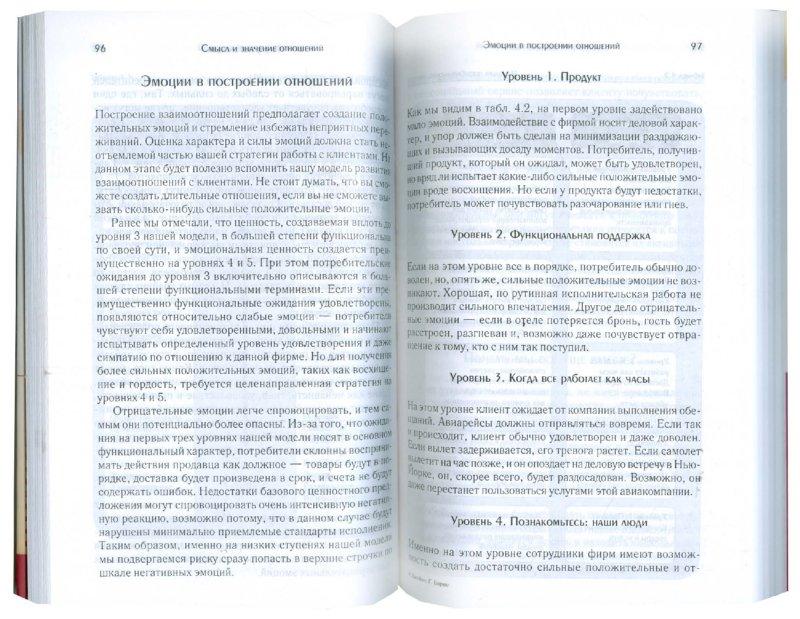 Иллюстрация 1 из 6 для Путь к сердцу клиента: Стратегия отношений, когда лояльности мало - Барнс Джеймс | Лабиринт - книги. Источник: Лабиринт