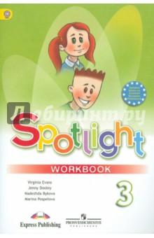 Ответы учебник по английскому языку 3 класс spotlight.