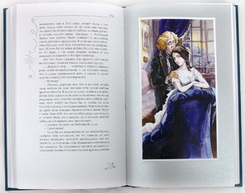 Иллюстрация 1 из 45 для Дама с камелиями - (сын) Дюма | Лабиринт - книги. Источник: Лабиринт