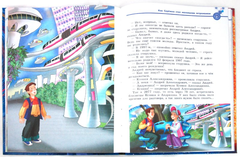 Иллюстрация 1 из 36 для Путешествия по Вселенной. Моя первая книга - Ефрем Левитан | Лабиринт - книги. Источник: Лабиринт