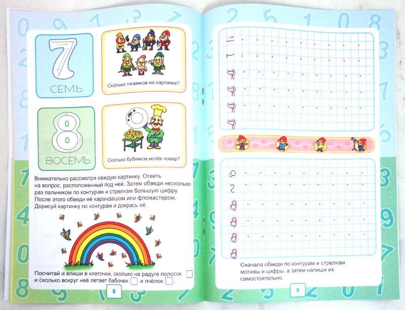 Иллюстрация 1 из 4 для Пишем цифры   Лабиринт - книги. Источник: Лабиринт