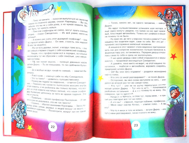 Иллюстрация 1 из 15 для Карандаш и Самоделкин на Марсе - Валентин Постников | Лабиринт - книги. Источник: Лабиринт