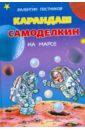 Обложка Карандаш и Самоделкин на Марсе
