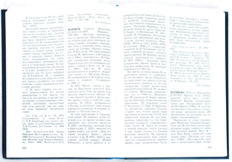 Иллюстрация 1 из 7 для Русские писатели, ХХ век: Биографический словарь: А-Я   Лабиринт - книги. Источник: Лабиринт
