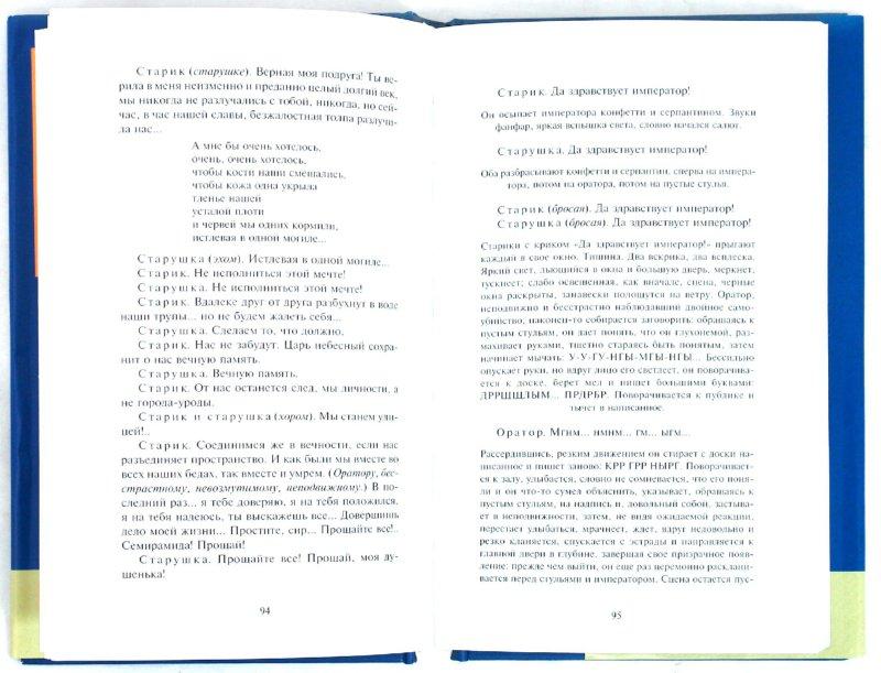 Иллюстрация 1 из 9 для Носорог - Эжен Ионеско | Лабиринт - книги. Источник: Лабиринт