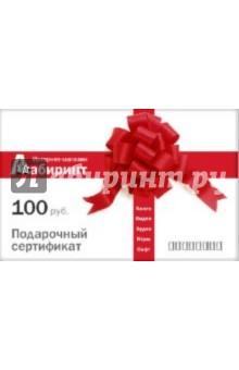 Подарочный сертификат на сумму 100 руб.