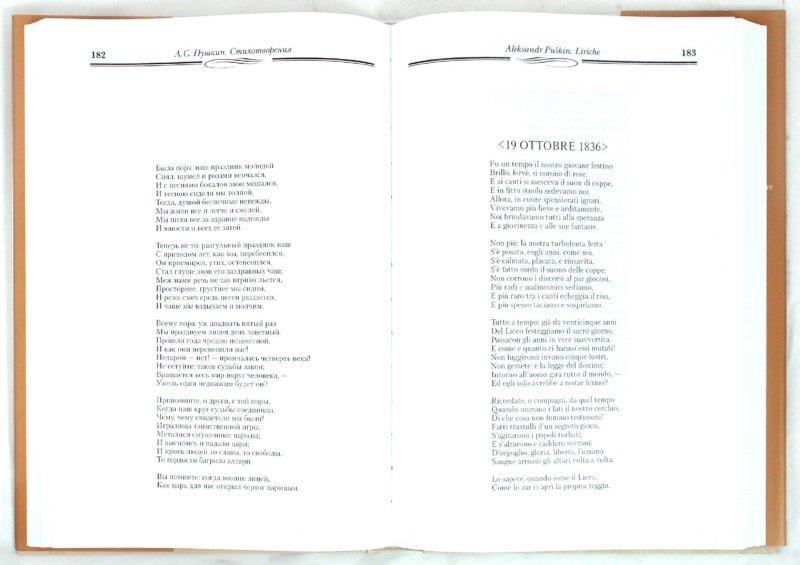 """Иллюстрация 1 из 10 для """"Служенье муз не терпит суеты..."""" - Александр Пушкин   Лабиринт - книги. Источник: Лабиринт"""