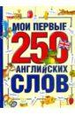 Иванова Мария Васильевна Мои первые 250 английских слов