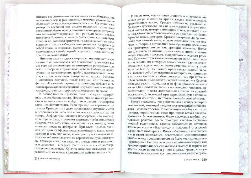 Иллюстрация 1 из 7 для 2017 - Ольга Славникова | Лабиринт - книги. Источник: Лабиринт