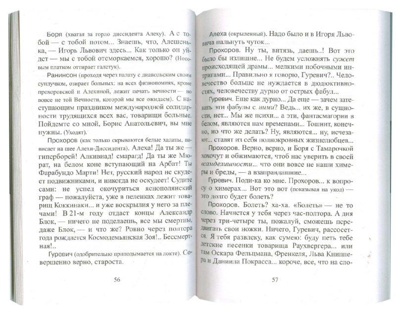Иллюстрация 1 из 5 для Вальпургиева ночь - Венедикт Ерофеев | Лабиринт - книги. Источник: Лабиринт