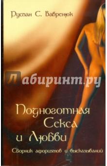 Подноготная секса и любви. Сборник афоризмов и высказываний