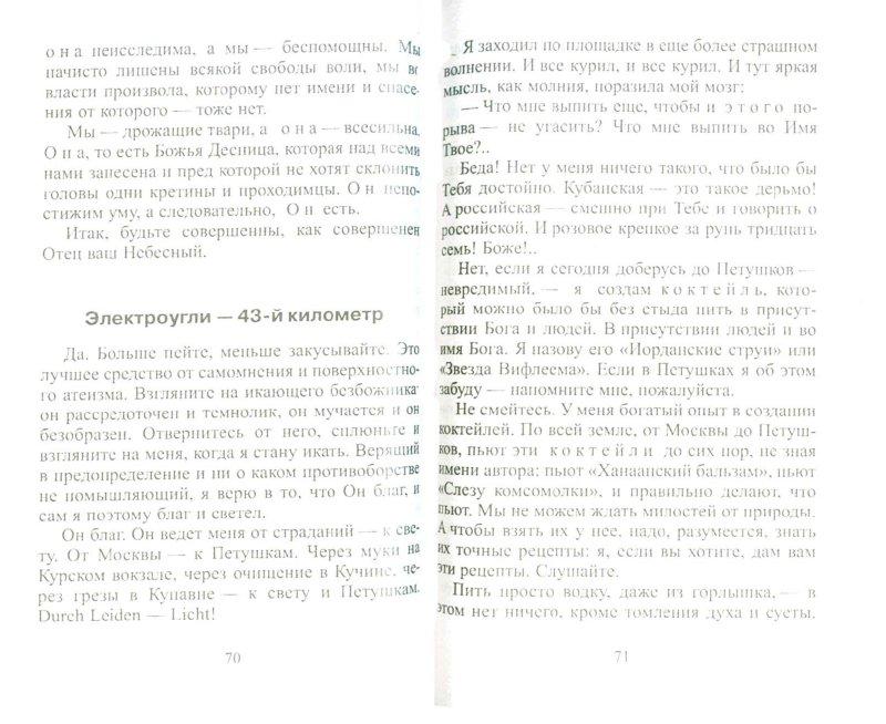 Иллюстрация 1 из 11 для Москва-Петушки - Венедикт Ерофеев | Лабиринт - книги. Источник: Лабиринт