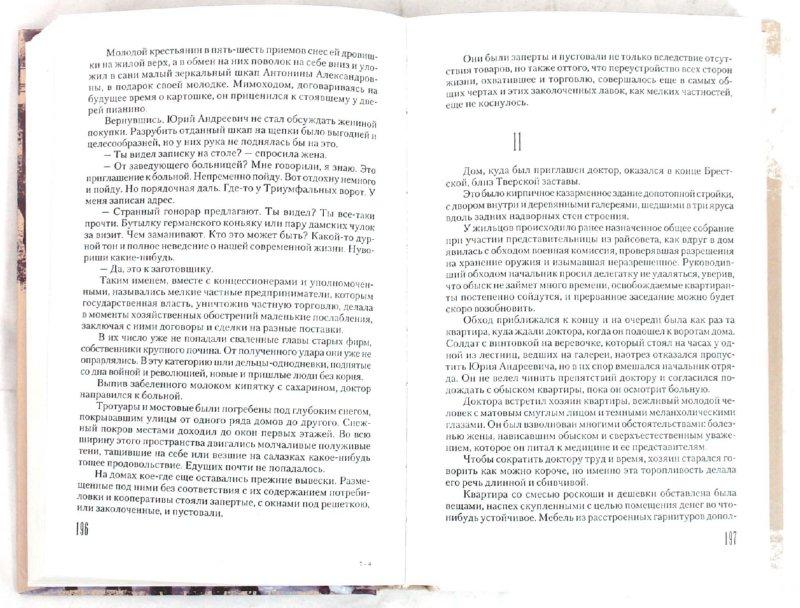 Иллюстрация 1 из 5 для Доктор Живаго - Борис Пастернак | Лабиринт - книги. Источник: Лабиринт