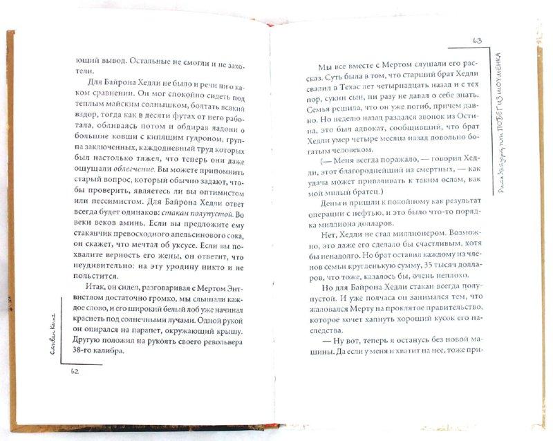 Иллюстрация 1 из 15 для Рита Хейуорт, или Побег из Шоушенка - Стивен Кинг | Лабиринт - книги. Источник: Лабиринт