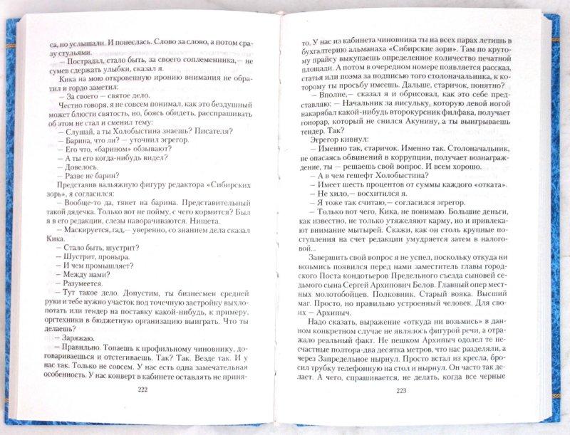 Иллюстрация 1 из 13 для Атака Неудачника - Андрей Стерхов | Лабиринт - книги. Источник: Лабиринт
