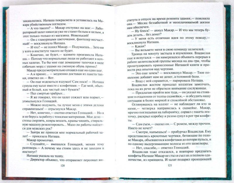 Иллюстрация 1 из 5 для Настоящие охотники за галлюцинациями - Дмитрий Мансуров | Лабиринт - книги. Источник: Лабиринт