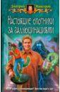 Мансуров Дмитрий Васимович Настоящие охотники за галлюцинациями