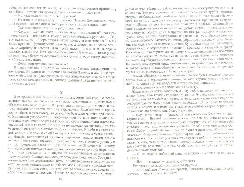 Иллюстрация 1 из 10 для Миргород - Николай Гоголь   Лабиринт - книги. Источник: Лабиринт