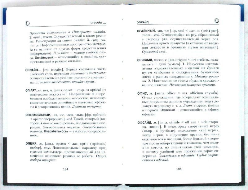 Иллюстрация 1 из 5 для 1000 новых иностранных слов - Леонид Крысин | Лабиринт - книги. Источник: Лабиринт