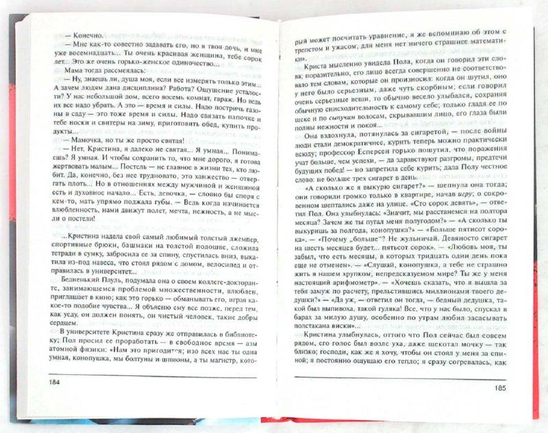 Иллюстрация 1 из 18 для Экспансия-III. Аргентинское танго - Юлиан Семенов | Лабиринт - книги. Источник: Лабиринт