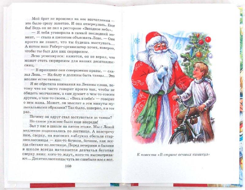 Иллюстрация 1 из 6 для В стране вечных каникул. Мой брат играет на кларнете. Коля пишет Оле, Оля пишет Коле - Анатолий Алексин | Лабиринт - книги. Источник: Лабиринт