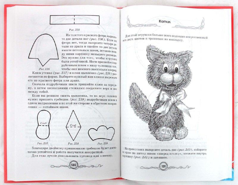 Иллюстрация 1 из 24 для Большая книга рукоделий для маленьких принцесс - Виноградова, Гликина, Уткина, Чурзина | Лабиринт - книги. Источник: Лабиринт