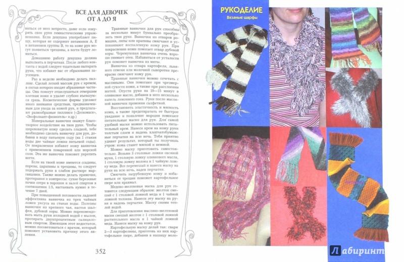 Иллюстрация 1 из 6 для Узнай о себе новенькое… Все для девочек - Наталья Адамчик | Лабиринт - книги. Источник: Лабиринт