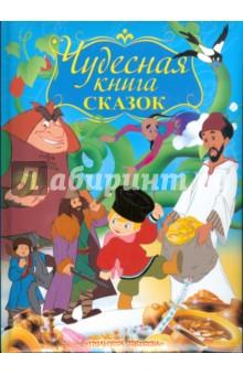 Чудесная книга сказок