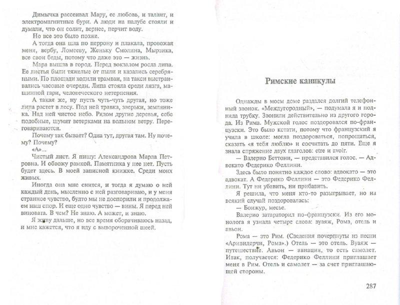 Иллюстрация 1 из 5 для День без вранья - Виктория Токарева | Лабиринт - книги. Источник: Лабиринт