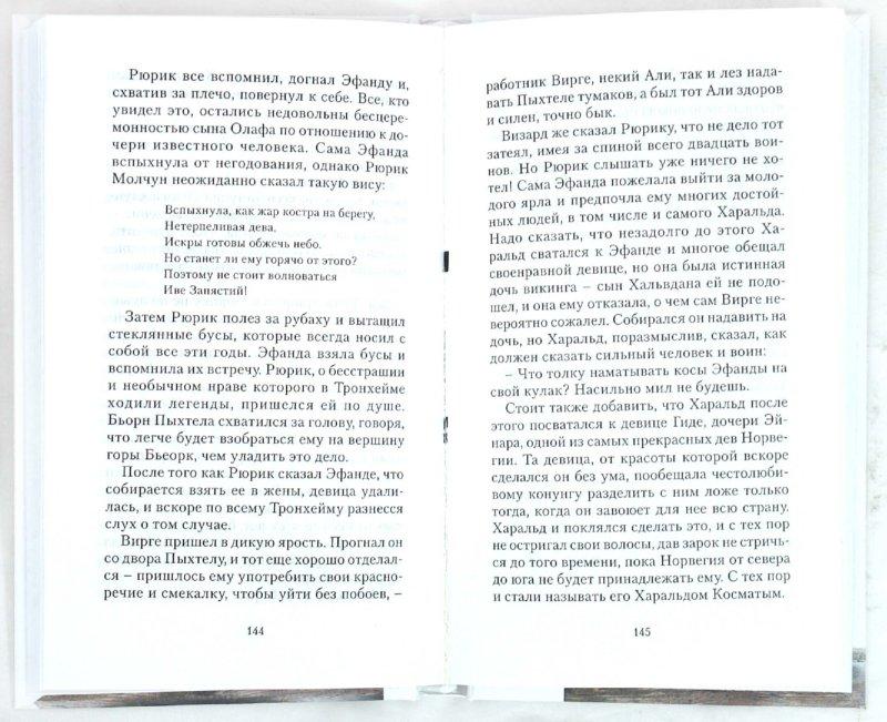 Иллюстрация 1 из 5 для Конунг - Илья Бояшов   Лабиринт - книги. Источник: Лабиринт