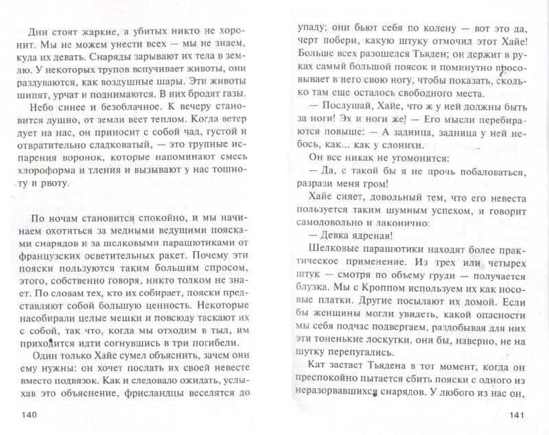 Иллюстрация 1 из 6 для На Западном фронте без перемен - Эрих Ремарк | Лабиринт - книги. Источник: Лабиринт