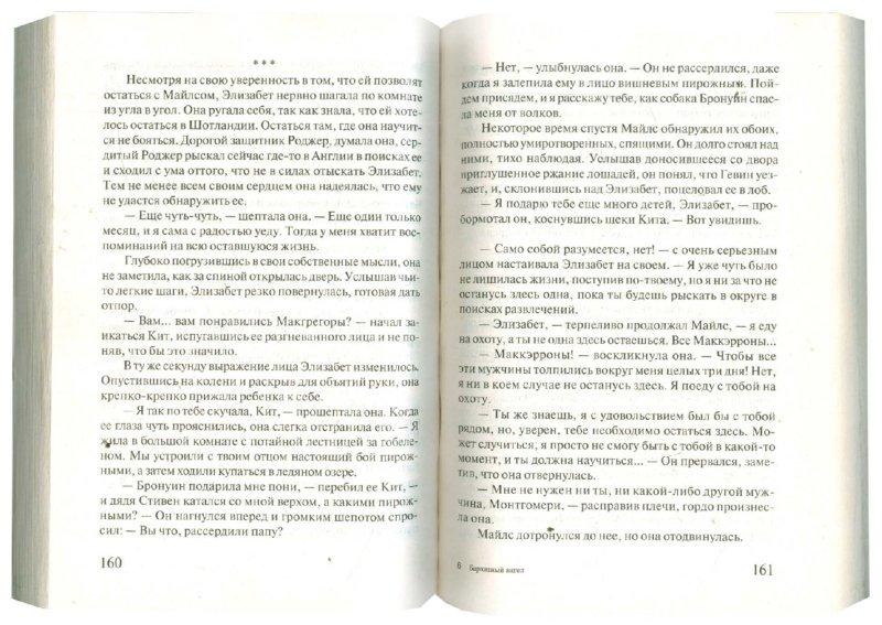Иллюстрация 1 из 7 для Бархатный ангел - Джуд Деверо | Лабиринт - книги. Источник: Лабиринт